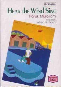 hear the wind sing Haruki murakami books (4)