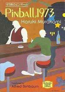 pinball 1973 Haruki murakami books (2)